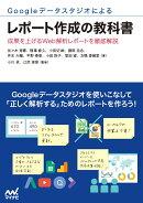 Googleデータスタジオによるレポート作成の教科書