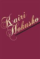 Special DVD-BOX KAIRI HOKUSHO【初回生産限定】