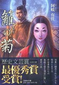 籬の菊 (文芸社文庫) [ 阿岐有任 ]