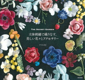 立体刺繡で織りなす、美しい花々とアクセサリー THE SECRET GARDEN [ アトリエFil ]