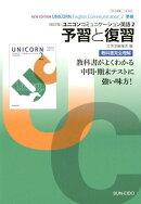 ユニコンコミュニケーション英語2予習と復習改訂版