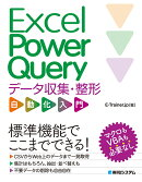 Excel Power Query データ収集・整形 自動化入門