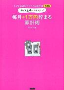 ずぼら主婦でもカンタン!毎月+1万円貯まる家計術