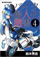 バイク擬人化菌書(4)