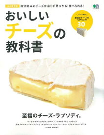 おいしいチーズの教科書 永久保存版 自分好みのチーズが必らず見つかる・食べ (エイムック)