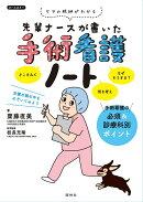 先輩ナースが書いた手術看護ノート