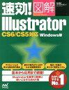 速効!図解Illustrator CS6/CS5対応 [ BABOアートワークス ]