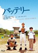 バッテリー【Blu-ray】