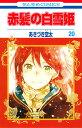 赤髪の白雪姫 20 (花とゆめコミックス) [ あきづき空太 ]
