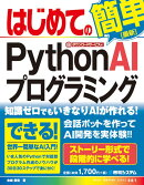 はじめてのPythonAIプログラミング