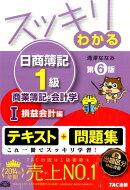 スッキリわかる日商簿記1級(商業簿記・会計学 1)第6版