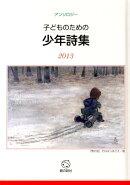 子どものための少年詩集(2013)