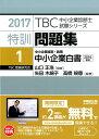 中小企業白書(2016年版) 中小企業経営・政策 (TBC中小企業診断士試験シリーズ) [ 矢田木綿子 ]