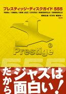 プレスティッジ・ディスクガイド555