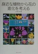 身近な植物から花の進化を考える