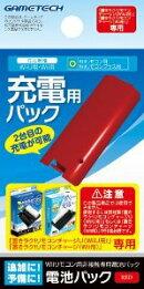 置きラク!リモコンチャージ専用 電池パック(WiiU/Wii版両対応) (レッド)
