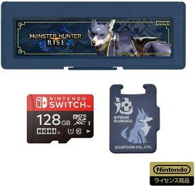モンスターハンターライズ マイクロSDカード + カードケース6 for Nintendo Switch 128GB