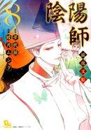 陰陽師瀧夜叉姫(8)