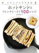 【謝恩価格本】フライパンでつくる ホットサンドとフレンチトースト100レシピ