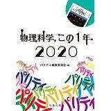 物理科学,この1年(2020) (Parity)