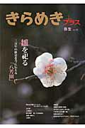 きらめきプラス(vol.31(2015 弥生))