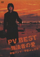 PV BEST?無法者の愛?