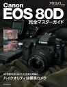 Canon EOS 80D 完全マスターガイド (Asahi original)