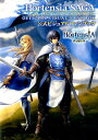 オルタンシア・サーガー蒼の騎士団ー公式ビジュアルファンブック