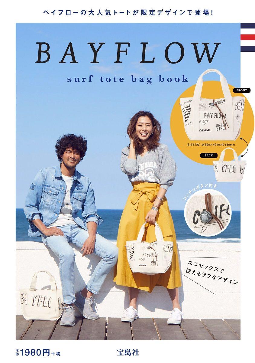 BAYFLOW surf tote bag book ([バラエティ])