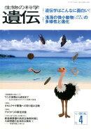 生物の科学遺伝(Vol.71 No.4(201)