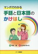 手話と日本語のかけはし