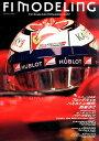 F1モデリング(vol.67) For Scale Auto Enthusiast フェラーリの自信[フェッテルvsハミルトン時代、到来か!!] [ F1モデリ...
