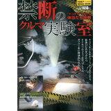 禁断のクルマ実験室 (NAIGAI MOOK オートメカニック特別編集)