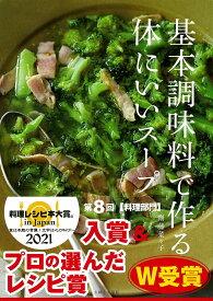 基本調味料で作る体にいいスープ [ 齋藤 菜々子 ]