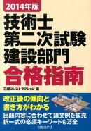 技術士第二次試験建設部門合格指南(2014年版)