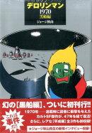 デロリンマン1970・黒船編