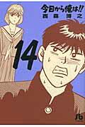 今日から俺は!!(14)