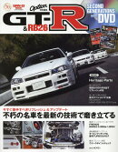 GT-R & RB26 SECOND GENERATIONS with DVD