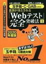 8割が落とされる「Webテスト」完全突破法(1 2020年度版) 必勝・就職試験!【玉手箱・C-GAB対策用】 [ SPIノートの…