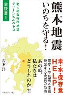 熊本地震 いのちを守る!