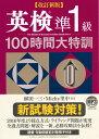 改訂新版 英検準1級100時間大特訓 MP3 CD-ROM付き [ 植田 一三 ]