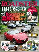 ROADSTER BROS. (ロードスターブロス) Vol.15