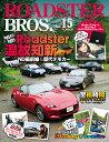 ROADSTER BROS.(Vol.15) Roadster温故知新ND最前線&歴代デモカー (Motor Magazine Mook)
