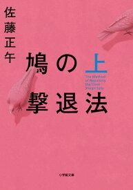 鳩の撃退法 上 (小学館文庫) [ 佐藤 正午 ]