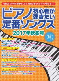 ピアノ初心者が弾きたい定番ソングス(2017年秋冬号) 音名ふりがな&指番号入りで、超初心者でもラクラク弾 (SHINKO MUSIC MOOK)