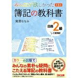 みんなが欲しかった簿記の教科書日商2級工業簿記第5版 (みんなが欲しかったシリーズ)