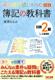みんなが欲しかった 簿記の教科書 日商2級工業簿記 第5版