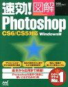 速効!図解Photoshop CS6/CS5対応 [ BABOアートワークス ]