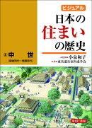 ビジュアル 日本の住まいの歴史2中世(鎌倉時代〜戦国時代)
