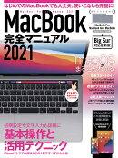 MacBook完全マニュアル2021